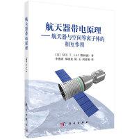 航天器带电原理――航天器与空间等离子体的相互作用