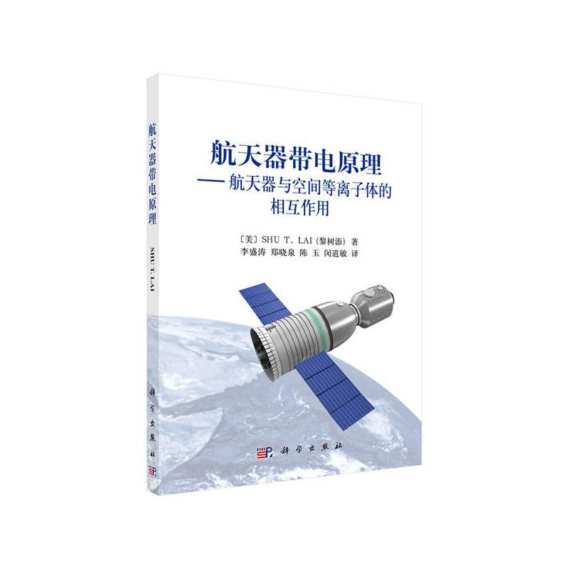 航天器带电原理——航天器与空间等离子体的相互作用