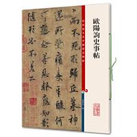 欧阳询史事帖(彩色放大本中国著名碑帖・第七集)