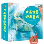 大画世界经典童话(全17册)