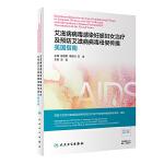 艾滋病病毒感染妊娠妇女治疗及预防艾滋病病毒母婴传播美国指南