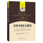 语境中的社会建构(当代西方社会心理学名著译丛)