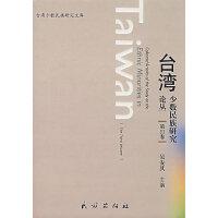 台湾少数民族研究论丛.第III卷