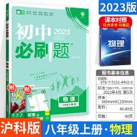 2019新版初中必刷题 八年级上册物理沪科版HK版 初中必刷题8年级上册物理练习册试卷 初二初2物理