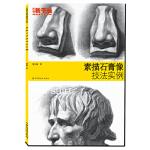 全新正品素描石膏像技法实例 刘长海 中国纺织出版社 9787506488181 缘为书来图书专营店