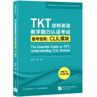 【官方直营】TKT剑桥英语教学能力认证考试备考指南 CLIL模块 教师资格核心模块考试书籍 小蓝书 技巧点拨仿真