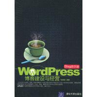 BLOG启示录――WordPress博客建设与经营(配光盘)