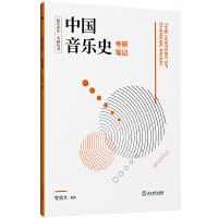 纵享音乐・考研丛书:中国音乐史考研笔记