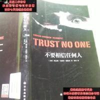 【二手旧书9成新】外国通俗文库:不要相信任何人9787544739627