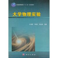 【二手旧书8成新】大学物理实验 王玉国,门高夫,杜红彦 9787030407009 科学出版社
