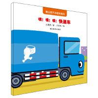 蒲公英汽车绘本系列(第2辑):噗!噗!噗!快递车