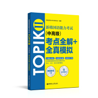 新�n���Z能力考�TOPIKⅡ(中高�)考�c全解+全真模�M(�配套��l�v解�n程)