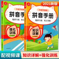 开心教育拼音手册知识详解+强化训练全2册小学通用2021新版