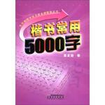 封面有磨痕-XX-楷书常用5000字 张文海 9787539831213 时代出版传媒股份有限公司,安徽美术出版社 知
