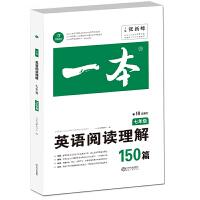 英语阅读理解150篇 七年级 第10次修订 开心教育一本 (全国著名英语命题研究专家,英语教学研究优秀教师联合编写)