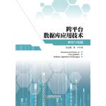 跨平台数据库应用技术研究与实践