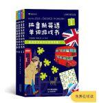 拉鲁斯英语单词游戏书(全4册)