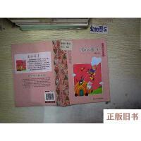 【二手旧书8成新_】汤素兰注音童话系列:南瓜房子