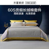 水星家纺 60S长绒棉四件套轻奢贡缎全棉套件床单被罩床上用品件套 弗朗斯
