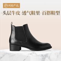 【网易严选双11狂欢】经典切尔西皮面女靴