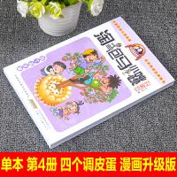 淘气包马小跳系列 四个调皮蛋 漫画升级版杨红樱的书全套26册全集单本7-8-10-12-15岁儿童读物一二四五三六年级