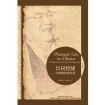 江村经济:中国农民的生活(博雅双语名家名作)(电子书)