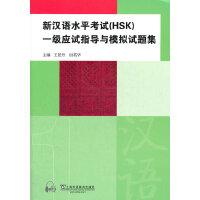 新汉语水平考试(HSK)一级应试指导与模拟试题集(附mp3下载)