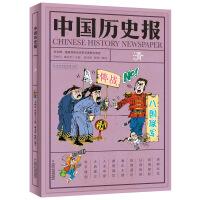 中国历史报・清