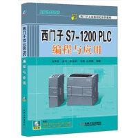 西�T子S7-1200 PLC�程�c��用