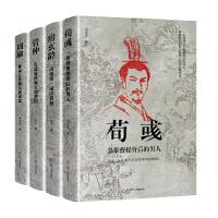 历史人物传记(房玄龄+管仲+荀��+周瑜)