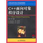 C++面向对象程序设计 陈维兴,陈昕著 人民邮电出版社【新华书店 正版质量有保障】