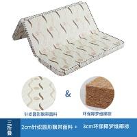 床垫棕垫经济型偏硬可折叠 椰棕床垫定制硬棕垫0.9m单人宿舍1.8双人棕榈折叠1.2米偏硬垫