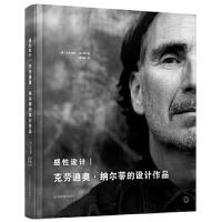 [二手9成新]感性设计,(意)克劳迪奥纳尔蒂,辽宁科学技术出版社