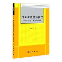 社会保险精算管理-理论、模型与应用
