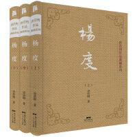 杨度(上中下3册)(典藏版)