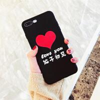苹果x手机壳创意文字iphone8plus/7/6保护套硅胶女款爱心始于初见