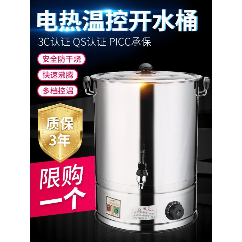 电热开水桶不锈钢烧水桶蒸煮商用大容量自动加热保温热汤茶水月子
