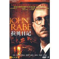 拉贝日记(DVD-9)