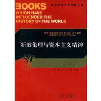 影响世界历史进程的书--新教伦理与资本主义精神