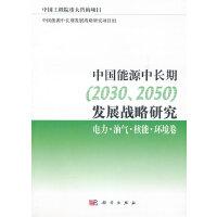 中国能源中长期(2030、2050)发展战略研究:电力・油气。核能・环境卷