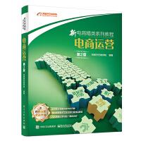 新电商精英系列教程:电商运营(第2版)