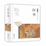 汉书 班固,王志新 团结出版社