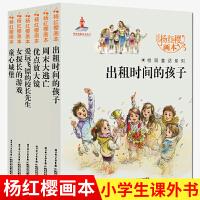 杨红樱画本校园童话系列书全套6册小学生课外阅读的书籍经典小说绘本故事书3-6年级6-8-9-12岁出租时间的孩子周末大