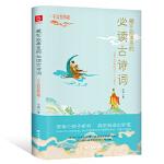 正版-FLY-藏在故事里的必读古诗词.千古至情篇 9787531743637 李健 六人行图书 出品 北方文艺出版社