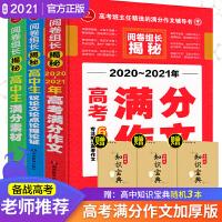 2021高考作文2020-2021年高考满分作文+高中生议论文论点论据论证+满分素材大全高中作文语文素材高考版资料书阅卷