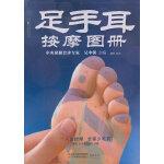 足手耳按摩图册(汉竹)--中央保健会诊专家吴中朝教授倾心打造。一人会按摩,全家少吃药,附赠足手部反射区挂图
