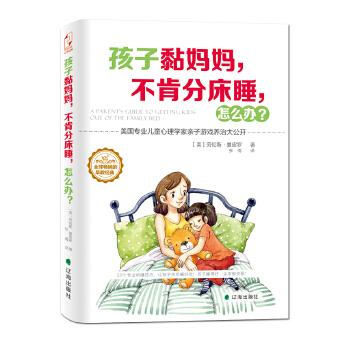 孩子黏妈妈,不肯分床睡,怎么办?美国国民级儿童心理学家20年积淀之作,全球经典亲子育儿法则,脑力开发奇书;孩子睡得好,全家都安眠。