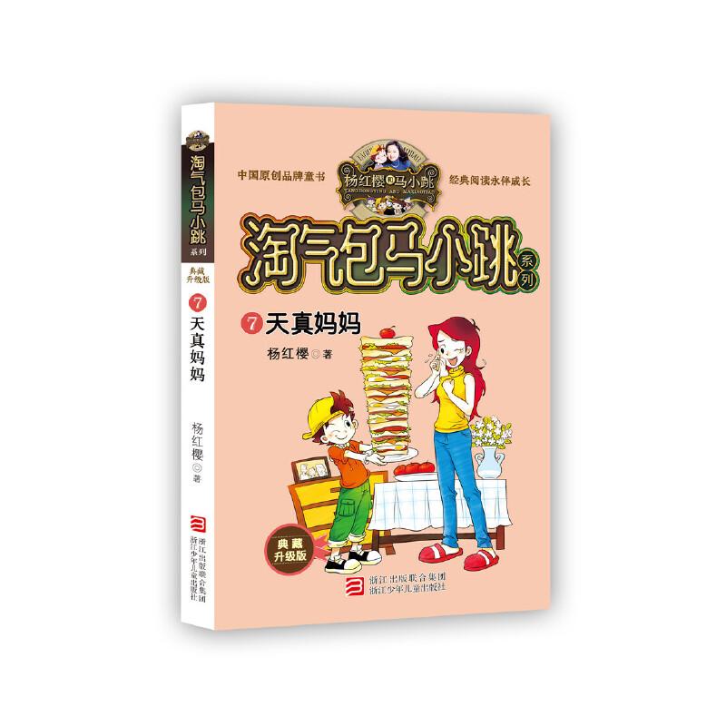 杨红樱淘气包马小跳系列 典藏升级版:天真妈妈
