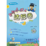 2019年秋季 黄冈小状元・达标卷 二年级数学(上)R人教版