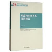 印度与非洲关系发展报告 9787520354622 徐国庆 中国社会科学